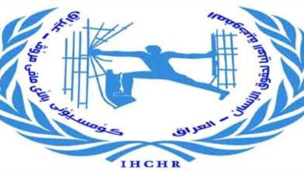 حقوق الانسان تحرك دعوى قضائية ضد مجلس محافظة كركوك