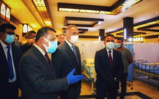 رئيس مجلس الوزراء يفتتح مراكز العزل الصحي لجائحة كورونا في معرض بغداد الدولي