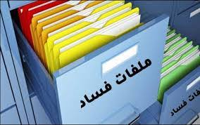 جعفر البندر . مقالات/ وكالة أنباء العراقية مستمرة بنشر ملفات الفساد